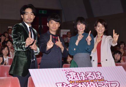 (左から)大谷亮平、星野源、新垣結衣、石田ゆり子