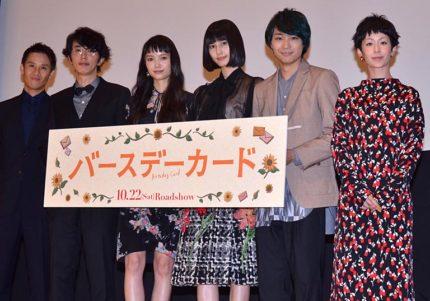 (左から)吉田康弘監督、ユースケ・サンタマリア、宮崎あおい、橋本愛、須賀健太、木村カエラ