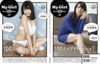 NGT48北原里英&℃-ute矢島舞美が裏表カバー『My Girl vol.15』付録ブックはまるごと小倉唯 画像1