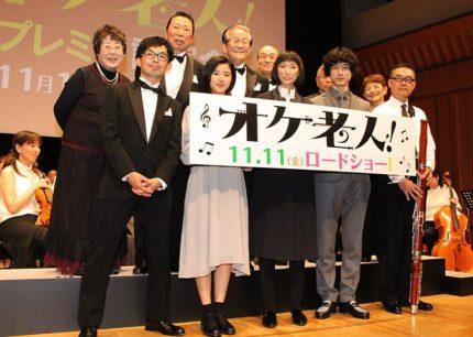 映画『オケ老人!』のプレミア試写会の登壇者たち