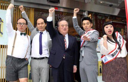 (左から)たかし、斎藤司、茨城県の橋本昌知事、綾部祐二、渡辺直美