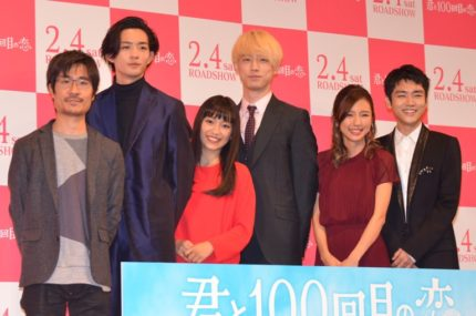 (左から)月川翔監督、竜星涼、miwa、坂口健太郎、真野恵里菜、泉澤祐希