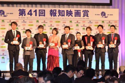 第41回報知映画賞の受賞者