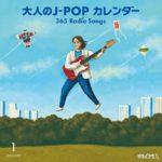 アルバム『大人のJ-POPカレンダー(1月 新年)』 (okmusic UP's)