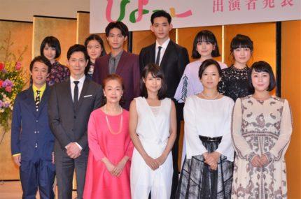 ヒロインを演じる有村架純のほか、新キャスト11人が出席した