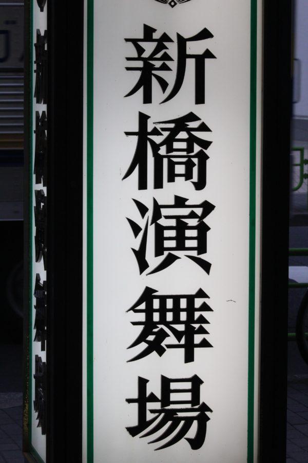 新橋演舞場の看板