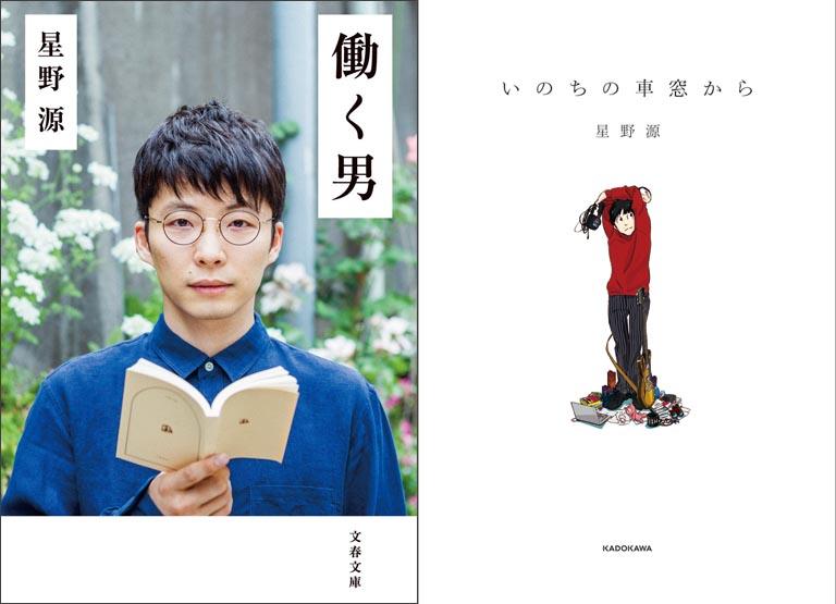 星野源著「働く男」文春文庫(左)と「いのちの車窓から」KADOKAWA