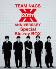 「TEAM NACS 20th ANNIVERSARY Special Blu-ray BOX」はアミューズから3月8日発売(税別20,000円)