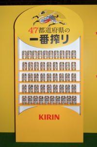 4月4日から順次発売される「47都道府県の一番搾り」