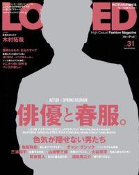 LOADED vol.31 3月24日発売 670円(税込)