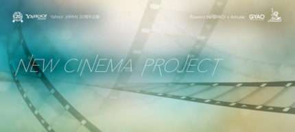 『NEW CINEMA PROJECT』ロゴ (okmusic UP's)