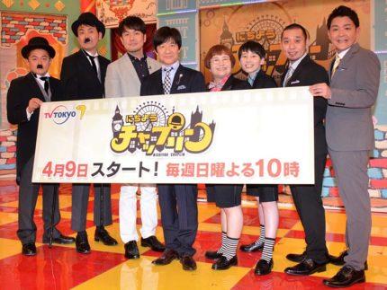 (左から)井戸田潤、田中卓志、土田晃之、内村光良、ハリセンボン、千鳥
