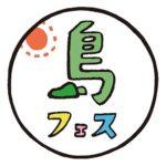 「日本一ゆるいフェス」として人気急上昇中! 【島フェス】奇妙礼太郎/コトリンゴ/WONK/高木ブーら7組 画像1