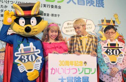 (左から)ゾロリ、ぺこ、りゅうちぇる、原ゆたか先生