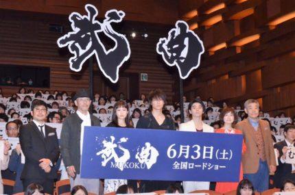 (左から)熊切和嘉監督、小林薫、前田敦子、綾野剛、村上虹郎、風吹ジュン、柄本明