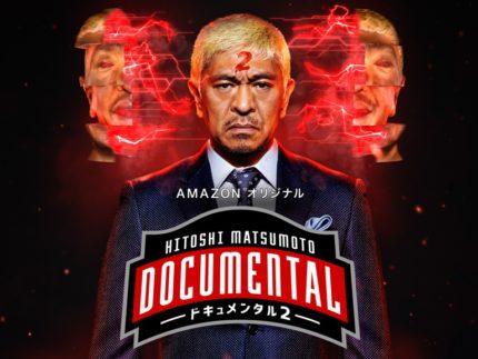 「HITOSHI MATSUMOTO Presents ドキュメンタル」シーズン2