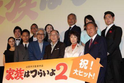 舞台あいさつに登壇したキャスト陣と山田洋次監督