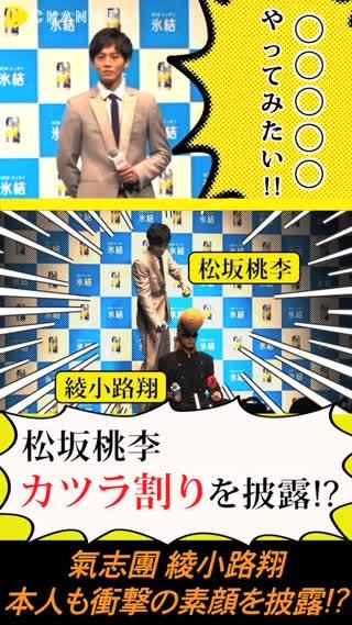 松坂桃李のシュールな新技!綾小路翔のリーゼントが大ピンチ!? 画像1