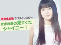 miwa『シャイニー』制作秘話やツアー裏話を明かす! LINE LIVEで生放送決定 画像1