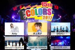 『ESP学園presents COLORS2017』告知画像 (okmusic UP's)